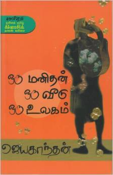 Oru Manidhan_Tamil