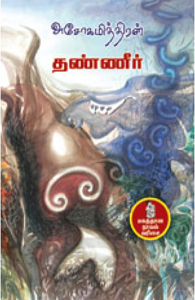 Book Cover Thanneer