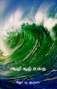 The Ocean Ringed Earth A Review Of Aazhi Soozh Ulagu N Kalyan